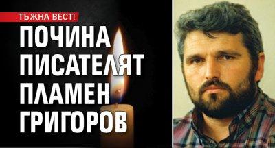 Тъжна вест! Почина писателят Пламен Григоров