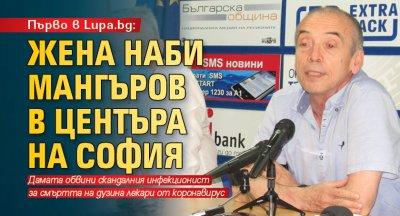 Първо в Lupa.bg: Жена наби Мангъров в центъра на София