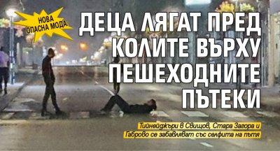 Нова опасна мода: Деца лягат пред колите върху пешеходните пътеки
