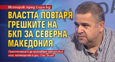 Историк пред Lupa.bg: Властта повтаря грешките на БКП за Северна Македония