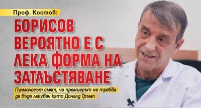Проф. Костов: Борисов вероятно е с лека форма на затлъстяване