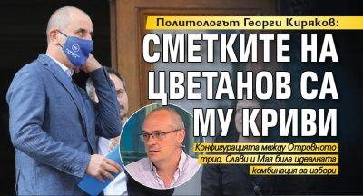 Политологът Георги Киряков: Сметките на Цветанов са му криви