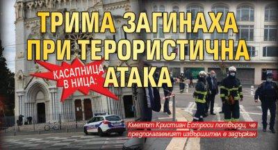 Касапница в Ница: Трима загинаха при терористична атака