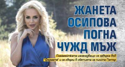 Жанета Осипова погна чужд мъж