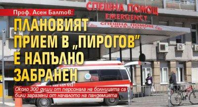"""Проф. Асен Балтов: Плановият прием в """"Пирогов"""" е напълно забранен"""