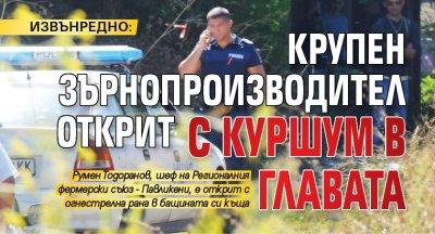 ИЗВЪНРЕДНО: Крупен зърнопроизводител открит с куршум в главата