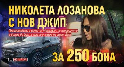 Николета Лозанова с нов джип за 250 бона (Снимки)