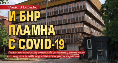 Само в Lupa.bg: И БНР пламна с COVID-19