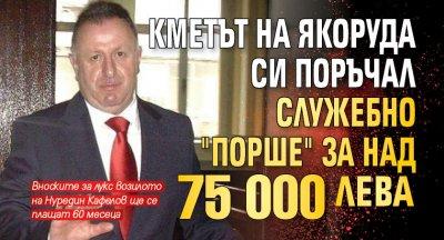 """Кметът на Якоруда си поръчал служебно """"Порше"""" за над 75 000 лева"""