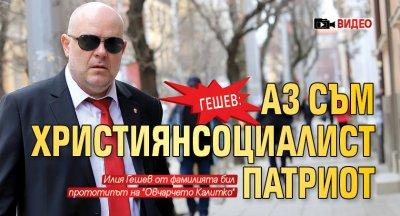 Гешев: Аз съм християнсоциалист патриот (ВИДЕО)