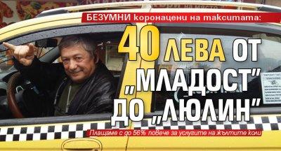 """БЕЗУМНИ коронацени на такситата: 40 лева от """"Младост до """"Люлин"""""""