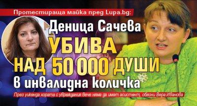 Протестираща майка пред Lupa.bg: Деница Сачева убива над 50 000 души в инвалидна количка