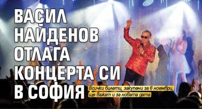 Васил Найденов отлага концерта си в София