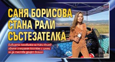 Саня Борисова стана рали състезателка