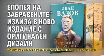 """""""Епопея на забравените"""" излиза в ново издание с оригинален дизайн"""