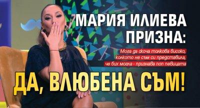 Мария Илиева призна: Да, влюбена съм!