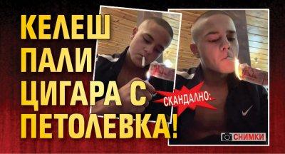 Скандално: Келеш пали цигара с петолевка! (СНИМКИ)