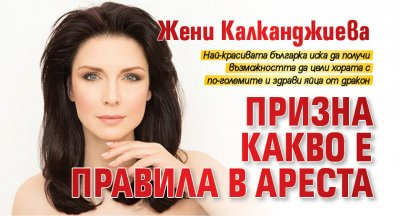 Жени Калканджиева призна какво е правила в ареста