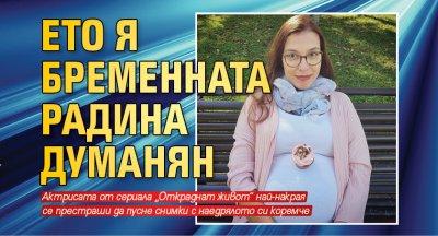 Ето я бременната Радина Думанян