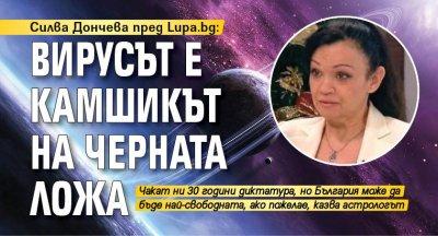 Силва Дончева пред Lupa.bg: Вирусът е камшикът на Черната ложа