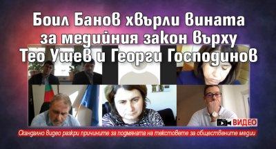 Боил Банов хвърли вината за медийния закон върху Тео Ушев и Георги Господинов (ВИДЕО)