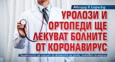 Абсурд в Lupa.bg: Уролози и ортопеди ще лекуват болните от коронавирус