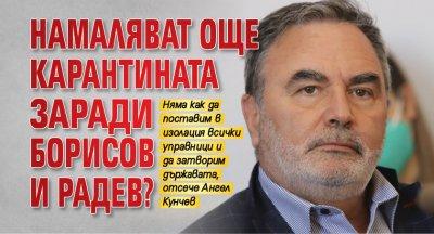 Намаляват още карантината заради Борисов и Радев?