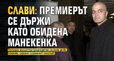 Слави: Премиерът се държи като обидена манекенка