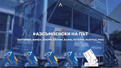 """Сираков продължава да обикаля села и паланки с """"Аз съм Левски"""""""