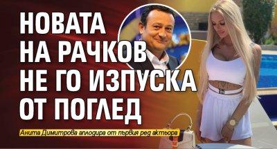 Новата на Рачков не го изпуска от поглед