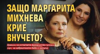 Защо Маргарита Михнева крие внучето?