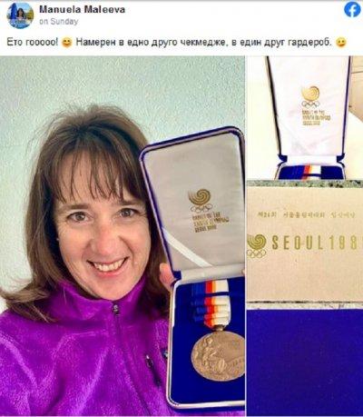 Мануела Малеева намери изгубен медал от 1988 г.