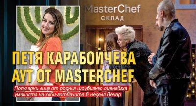 Петя Карабойчева аут от MasterChef