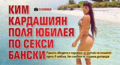 Ким Кардашиян поля юбилея по секси бански (Снимки)