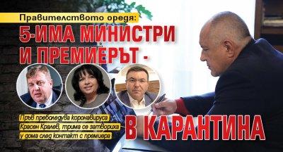 Правителството оредя: 5-има министри и премиерът - в карантина