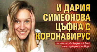 И Дария Симеонова цъфна с коронавирус