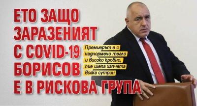 Ето защо заразеният с Covid-19 Борисов е в рискова група