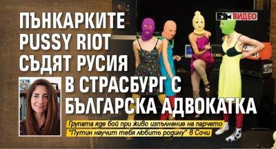 Пънкарките Pussy Riot съдят Русия в Страсбург с българска адвокатка (ВИДЕО)