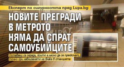 Експерт по сигурността пред Lupa.bg: Новите прегради в метрото няма да спрат самоубийците