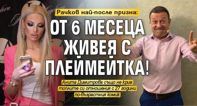 Рачков най-после призна: От 6 месеца живея с плеймейтка!