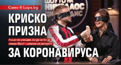 Само в Lupa.bg: Криско призна за коронавируса