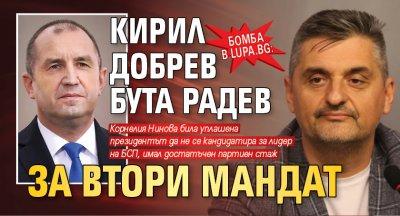 Бомба в Lupa.bg: Кирил Добрев бута Радев за втори мандат