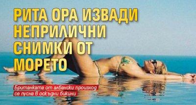 Рита Ора извади неприлични снимки от морето