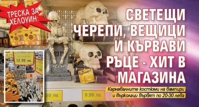 Треска за Хелоуин: Светещи черепи, вещици и кървави ръце - хит в магазина