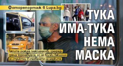 Фоторепортаж в Lupa.bg: Тука има-тука нема маска