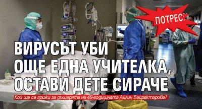 Потрес: Вирусът уби още една учителка, остави дете сираче