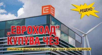 """Решено: """"Еврохолд"""" купува ЧЕЗ"""