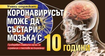 Учени стряскат: Коронавирусът може да състари мозъка с 10 години
