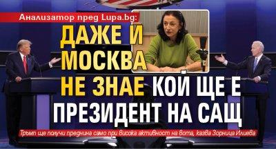 Анализатор пред Lupa.bg: Даже и Москва не знае кой ще е президент на САЩ