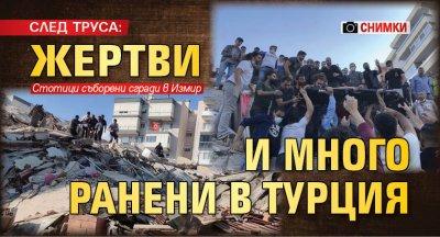 СЛЕД ТРУСА: Жертви и много ранени в Турция (СНИМКИ)